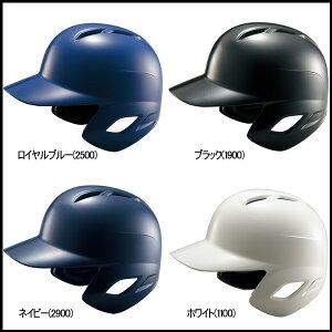 野球ZETT【ゼット】軟式用打者用ヘルメット両耳付き