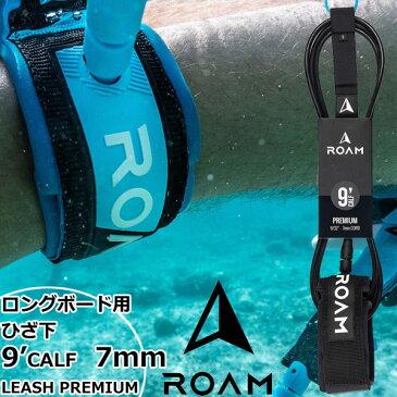 【ストアポイントアップデー】/ROAM ローム LEASH PREMIUM 9' CALF 7mm BLACK レギュラー リーシュコード サーフィン ロングボード用 ひざ下 パワーコード