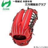 野球 硬式グローブ 一般 ジームス zeems 三方親 アルファバックスタイル zeemsロゴ 外野手 中 右投げ用 三方親刺繍 30.5cm