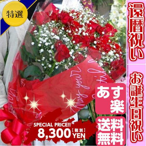生花 バラ 花束還暦祝い 誕生日 記念日 赤 バラ 古稀祝 【...