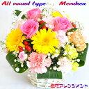 花 ギフト 生花 アレンジメント フラワーバスケット メルヘン 母の日 敬老の日 長寿の御祝 還暦祝い 古希祝の商品画像