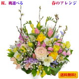 生花アレンジメント 選べる 桜 桃 春の花【Lサイズ】