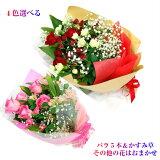 花 ギフト「選べる4色 花束」バラ 生花 花束 ホワイトデー 母の日 誕生日 記念日 赤 バラ ブーケ