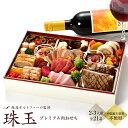 【250円引きクーポン対象】肉 おせち 2022 早割 洋風 おせち料理 銀座ポ