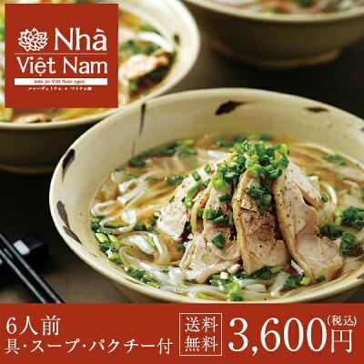 【送料無料】NHAベトナムフォー6人前具材・スープ・パクチー付[蒸し鶏/ピリ辛豚挽き肉各3人前]