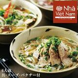 フォー ベトナム フォー セット 6人前 (蒸し鶏/ピリ辛豚挽き肉 各3人前) スープ・パクチー付 ニャーヴェトナム お取り寄せ/内食/ギフト