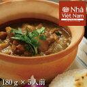 ベトナム チキンカレー 5人前 お土産セット ニャーヴェトナム「美味しいベトナム」シリーズ 冷凍/カレー