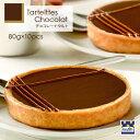 タルトケーキ チョコ タルト フランス直輸入 パスキエ社のチョコレートタルト(80g×10個) [冷凍/スイーツ/お取り寄せ/手土産]
