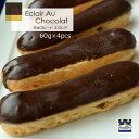 エクレア チョコエクレア フランス直輸入 パスキエ 濃厚 チョコエクレア (60g×4個)[スイーツ/お取り寄せ/母の日/プチギフト]