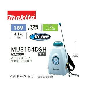 マキタ充電式噴霧器MUS154DSH18V15L