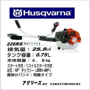 ハスクバーナー草刈機・刈払機226RS両手ハンドル