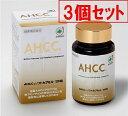 活里AHCCα ソフトカプセル 120粒3個セット AHCC公式通販 送料無料 1