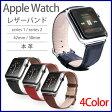 Apple Watch バンド レザー ベルト 42mm 38mm 本革 レザーバンド SERIES1 SERIES2 高級 レザーベルト 本革バンド 本革ベルト アップルウォッチ applewatch