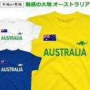 Tシャツ メンズ レディース 半袖 オーストラリア ティーシャツ ワールド サッカー スポーツ 競技 ティシャツ