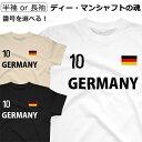 Tシャツ メンズ レディース ドイツ 半袖 ティーシャツ ワールド サッカー スポーツ 競技 ティシャツ