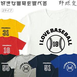 Tシャツ メンズ レディース 半袖 野球 おしゃれ 英語 数字 ロゴ デザイン プリント ティシャツ 大人 キッズ