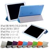 iPad 第7世代 ケース 10.2インチ 2019 2018 2017 Pro Air3 Air2 Air mini5 mini4 mini3 mini2 mini カバー 9.7インチ 10.5インチ おしゃれ iPadケース Proケース スリム 軽量