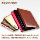 iPad/mini/ケース/mini2/mini3/mini4/ipadミニ/レザー/本革/レザーケース/本革ケース/スマートカバー/iPadケース/case/iPadminiケース/iPadカバー/本革カバー/アイパッド