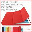 iPad 2017 ケース Air2 Air mini Pro スマート カバー iPad5 スマートケース mini2 mini3 mini4 Airケース Air2ケース Proケース Airカバー Air2カバー miniケース miniカバー 送料無料 02P05Nov16