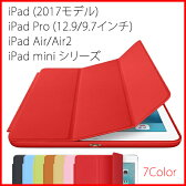 iPad 2017 ケース mini4 Air2 Air mini Pro カバー iPad5 mini2 mini3 Airケース Air2ケース Proケース mini4ケース mini2ケース mini3ケース miniケース Airカバー Air2カバー