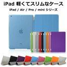 iPad,第8世代,第7世代,ケース,10.2インチ,2019,2018,2017,Air3,Air2,Air,Pro,9.7インチ,10.5インチ,mini5,mini4,mini3,mini2,mini,カバー,iPad7,iPad6,iPad5,iPadAir,iPadPro,iPadmini,iPadmini2,iPadmini3,iPadmini4,iPad10.2,iPad9.7