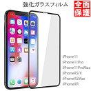 iPhone11/Pro/Max/ガラスフィルム/ゴリラガラス/XS/XR/X/ガラス/フィルム/全面/3D/強化/ガラス/フィルム/保護/ラウンドエッジ