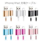 iPhone ケーブル 断線しにくい アルミ 合金 ナイロン メッシュ 1m iPhone6s iPhone6 Plus iPhone5s iPhoneSE iPad Pro Air mini アダプタ 充電器 送料無料 02P05Nov16