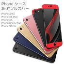 iPhone,XR,ケース,ガラス,XS,Max,X,iPhone8,iPhone7,iPhone6s,Plus,iPhoneSE,iPhone5s,ガラスフィルム,耐衝撃,360度,全面保護,カバー,iPhoneXRケース,iPhoneXSケース,Maxケース,iPhoneXケース,iPhone8ケース,iPhone7ケース,強化ガラスフィルム,送料無料