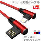 iPhone/充電/ケーブル/断線しにく/L字型/メッシュ/iPhoneXS/Max/iPhoneXR/iPhoneX/iPhone8/iPhone7/Plus/充電ケーブル/iPhone6s/iPhone6/iPhone5s/iPhoneSE/iPad/2018/2017/Pro/Air/Air2/mini/mini2/mini3/mini4/送料無料