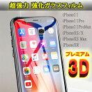 iPhone/XS/Max/XR/X/iPhoneXS/iPhoneX/ガラスフィルム/前面/3D/強化/ガラス/フィルム/液晶保護/ラウンドエッジ/9H/送料無料