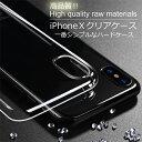 iPhoneX ケース 耐衝撃 透明 ハード クリア ケース iPho...