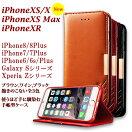 iPhone11/Pro/Max/iPhone/XS/ケース/手帳型/X/XR/iPhone8/iPhone7/手帳/Plus/本革/レザー/オシャレ/おしゃれ/お洒落/送料無料