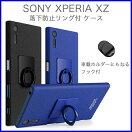 XPERIA/XZ/ケース/落下防止リング/ハードケース/カバー/XPERIAケース/XZケース/オシャレ/xperiaxz/xperiaxzケース/送料無料