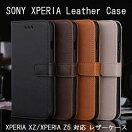 XPERIA/XZ/ケース/手帳型/Z5/カバー/手帳型ケース/XPERIAケース/XZケース/Z5ケース/おしゃれ/レザー/レザーケース/xperiaxz/xperiaxzケース/xperiaz5/xperiaz5ケース/送料無料