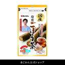 【公式】【南雲吉則氏監修】国産あじかん焙煎ごぼう茶1g×20