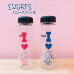 セール SALE スマーフ リユース ボトル SMURFSスマーフ スマーフェット I Love ♡ベルギー コミック キャラクター 妖精 ギフト おそろ