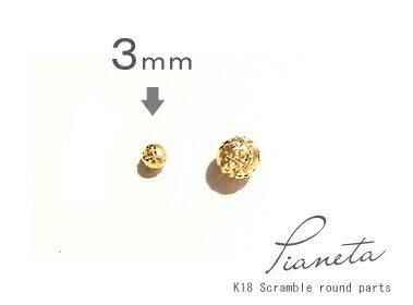 K18 ゴールド ラウンドキューブカットボール「 3mm 」3個セット/5個セットアレンジパーツ 18K 18金 YG WG PG イエローゴールド ホワイトゴールド ピンクゴールド ギフト
