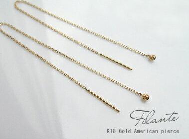 K18 ゴールド アメリカンピアス 11cm「filante -フィランテ」 ベースアイテム ロング チ...