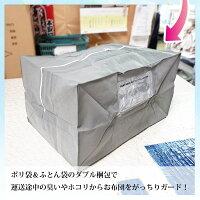 ポリ袋と丈夫な布団袋の2重梱包でがっちりお布団をガードしてお届けします!