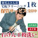 【19日11時からP5倍】【保管サービス】 羽毛布団クリーニ