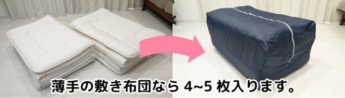 敷き布団も薄手の物なら4〜5枚入ります。