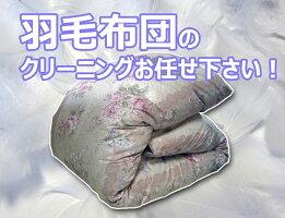 羽毛布団ももちろん大丈夫!安心してお任せ下さい。