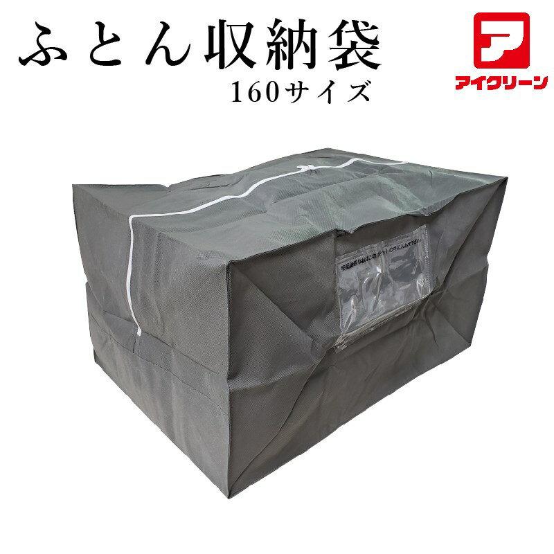 布団収納袋  羽毛布団2枚が収まるコンパクトサイズ 丈夫で長持ち コンパクトに布団を収納 ポッケ付き 不織布で通気性も良好