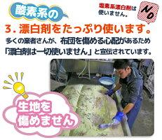 しみ抜きは酸素系の漂白剤を使用。塩素系漂白剤は一切使いません。