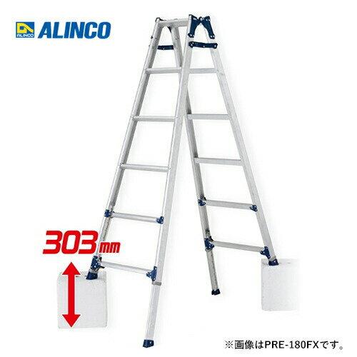 アルインコ PRE-90FX 伸縮脚付 はしご兼用脚立