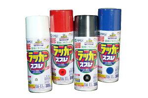 【アサヒペン】アスペンラッカースプレー 420ml 色選択27色
