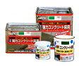 【アサヒペン】0.7L 水性強力コンクリート床用 4色選択