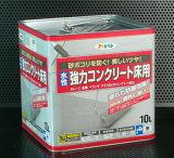 アサヒペン 水性強力コンクリート床用 10L カラー選択 (3色)