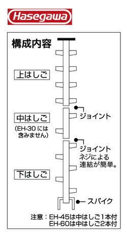 長谷川工業 #10115 枝打はしご EH 構成部品 EH下はしご