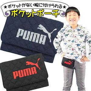 移動ポケット 男の子 ポケットポーチ PUMA プーマ キルト クリップ付き